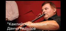 Данчо Радулов